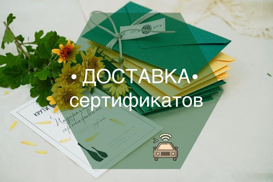 Доставка сертификатов по городу